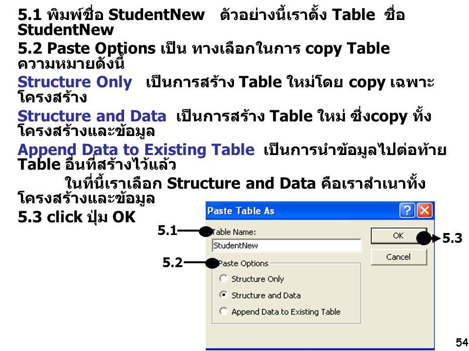 5.1 พิมพ์ชื่อ StudentNew ตัวอย่างนี้เราตั้ง Table ชื่อ StudentNew