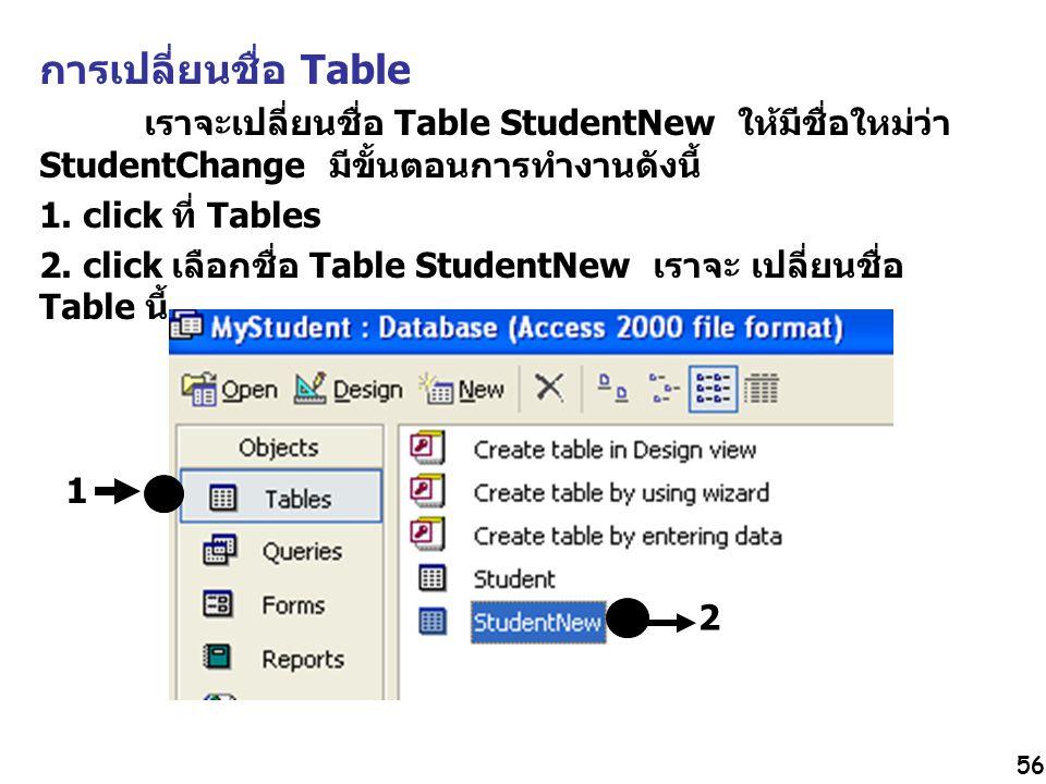 การเปลี่ยนชื่อ Table เราจะเปลี่ยนชื่อ Table StudentNew ให้มีชื่อใหม่ว่า StudentChange มีขั้นตอนการทำงานดังนี้