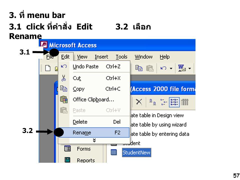 3. ที่ menu bar 3.1 click ที่คำสั่ง Edit 3.2 เลือก Rename