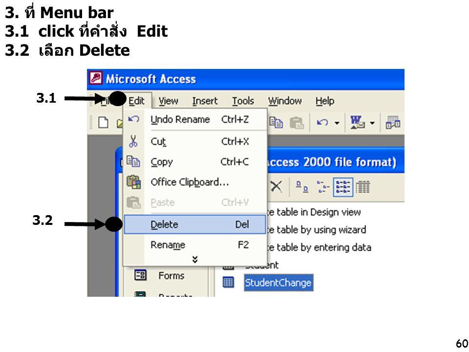 3. ที่ Menu bar 3.1 click ที่คำสั่ง Edit 3.2 เลือก Delete