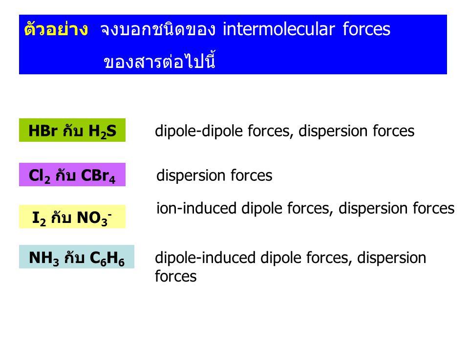ตัวอย่าง จงบอกชนิดของ intermolecular forces ของสารต่อไปนี้