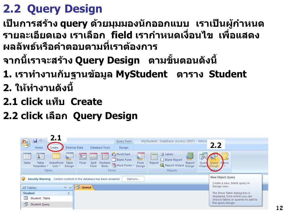 2.2 Query Design