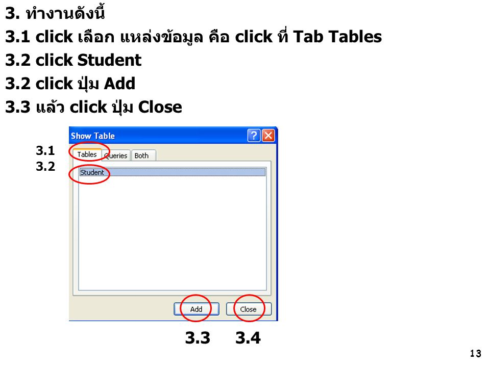 3.1 click เลือก แหล่งข้อมูล คือ click ที่ Tab Tables 3.2 click Student