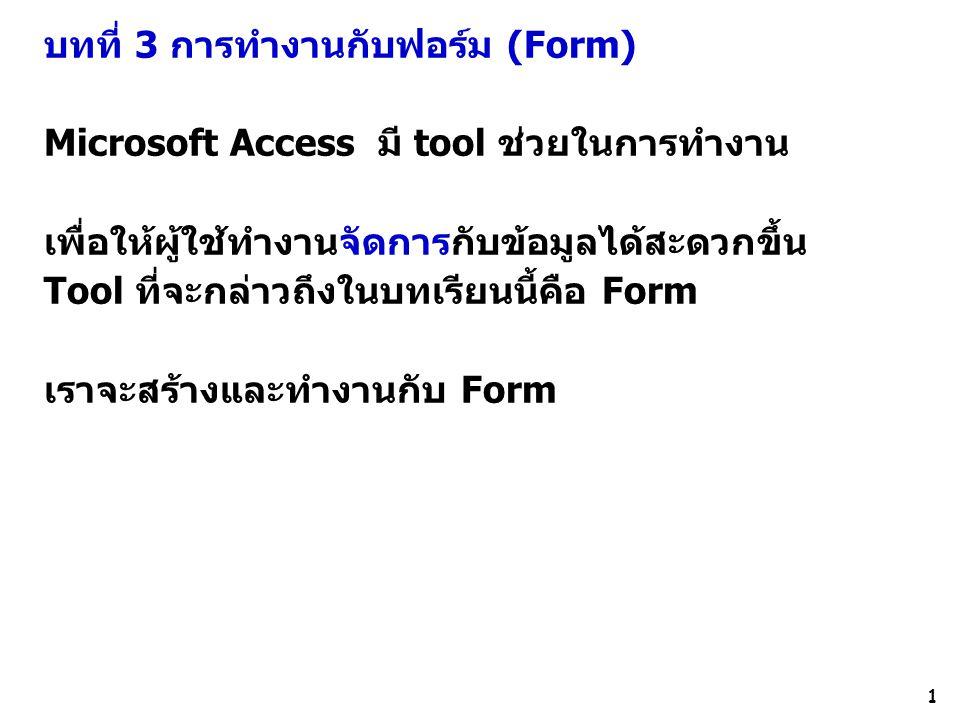 บทที่ 3 การทำงานกับฟอร์ม (Form)