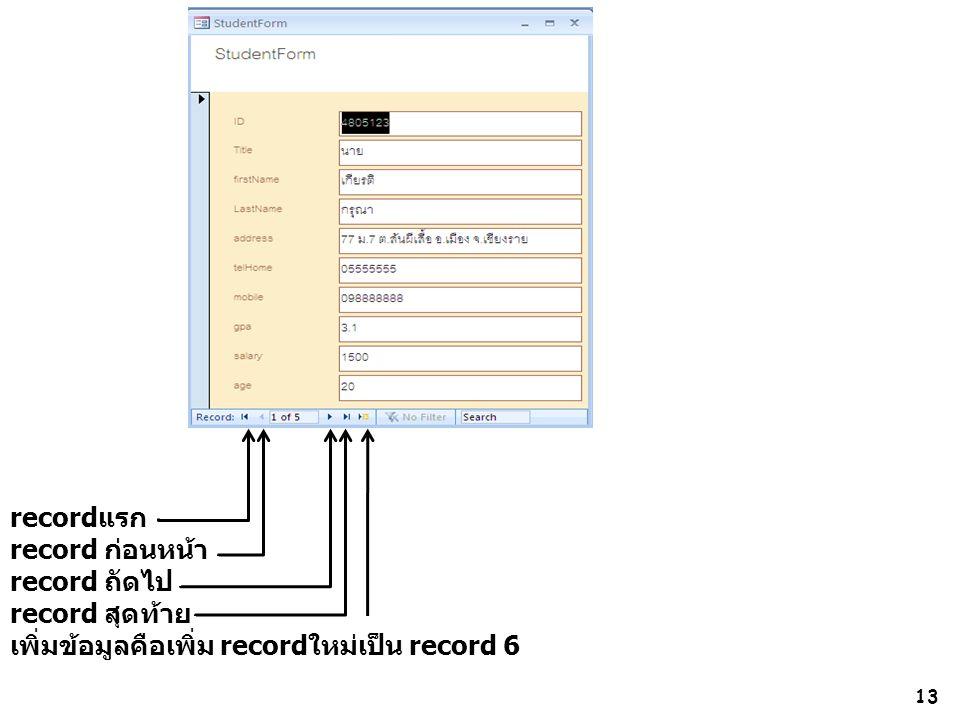 recordแรก record ก่อนหน้า record ถัดไป record สุดท้าย เพิ่มข้อมูลคือเพิ่ม recordใหม่เป็น record 6