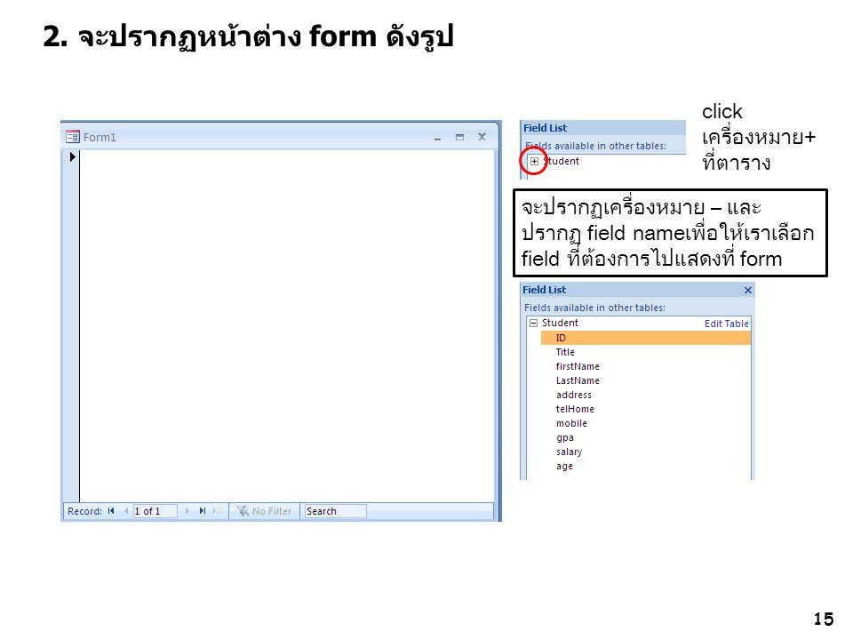 2. จะปรากฏหน้าต่าง form ดังรูป
