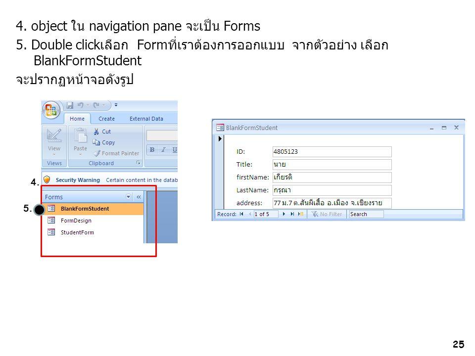 4. object ใน navigation pane จะเป็น Forms 5