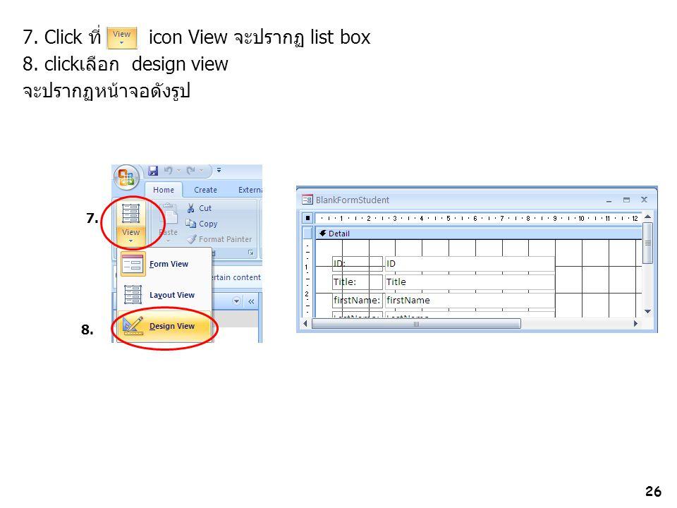 7. Click ที่ icon View จะปรากฏ list box 8. clickเลือก design view