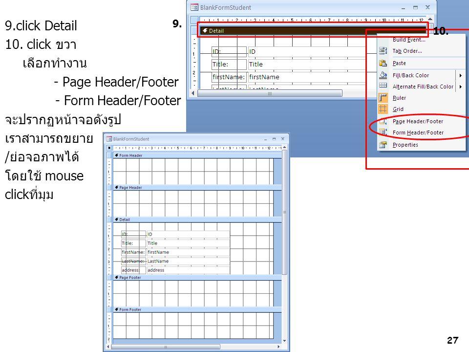 9.click Detail 10. click ขวา เลือกทำงาน - Page Header/Footer