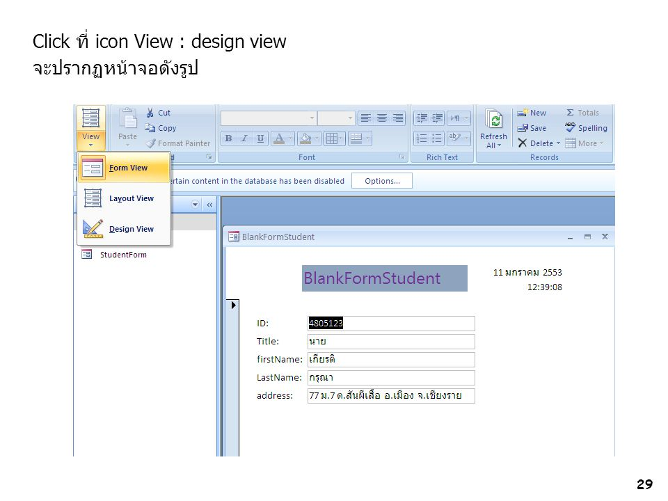 Click ที่ icon View : design view จะปรากฏหน้าจอดังรูป