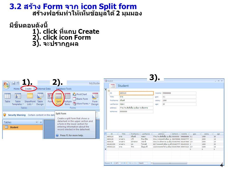 3.2 สร้าง Form จาก icon Split form