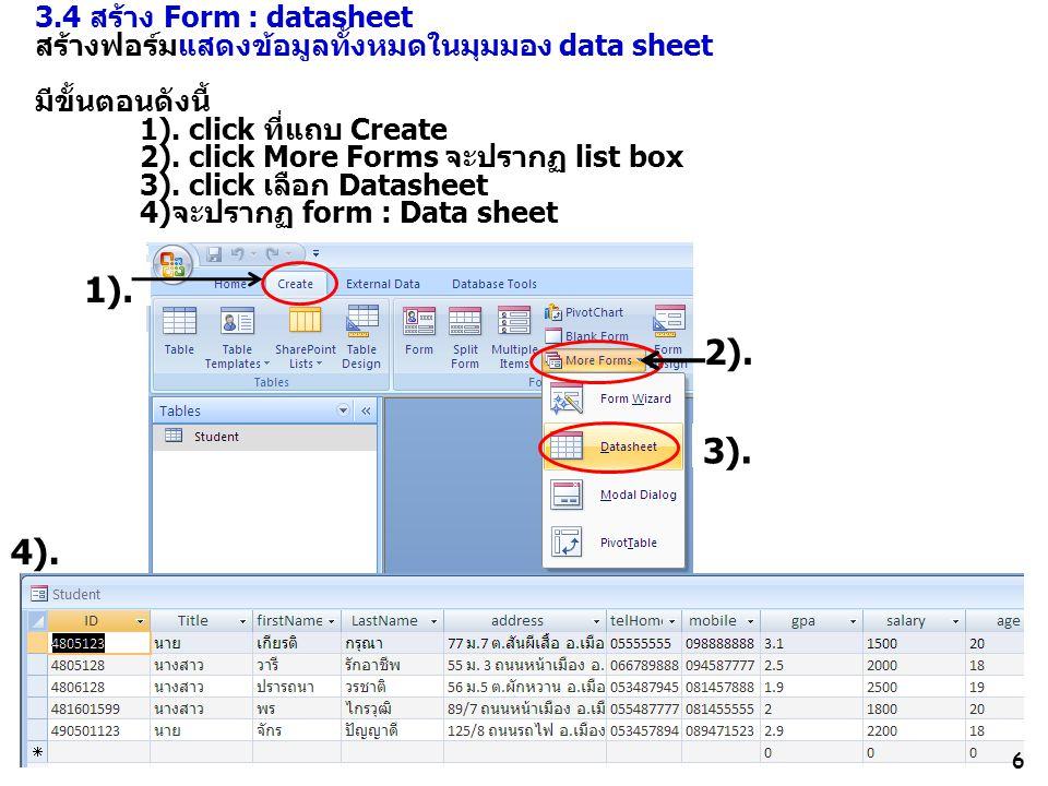 1). 2). 3). 4). 3.4 สร้าง Form : datasheet