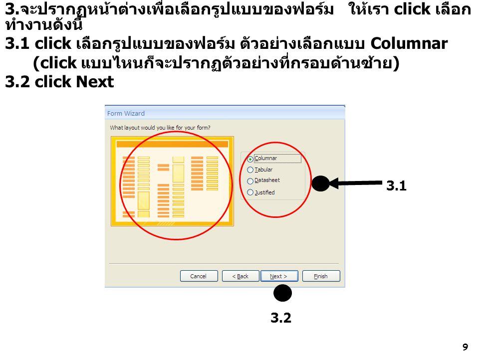 3.1 click เลือกรูปแบบของฟอร์ม ตัวอย่างเลือกแบบ Columnar