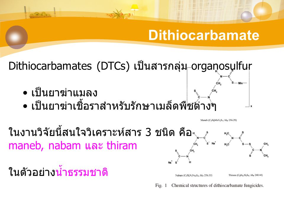 Dithiocarbamate Dithiocarbamates (DTCs) เป็นสารกลุ่ม organosulfur