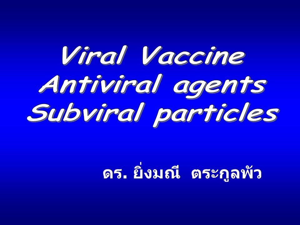 ดร. ยิ่งมณี ตระกูลพัว Viral Vaccine Antiviral agents