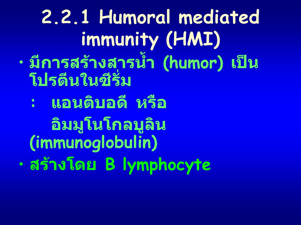 2.2.1 Humoral mediated immunity (HMI)