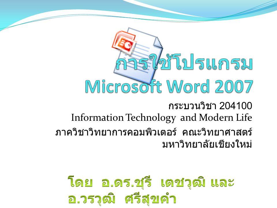 การใช้โปรแกรม Microsoft Word 2007