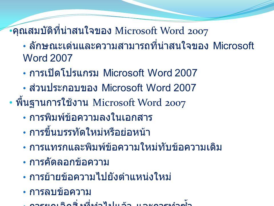 คุณสมบัติที่น่าสนใจของ Microsoft Word 2007