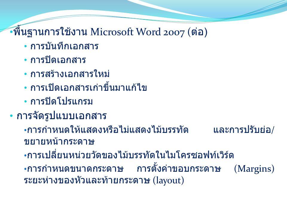 พื้นฐานการใช้งาน Microsoft Word 2007 (ต่อ)