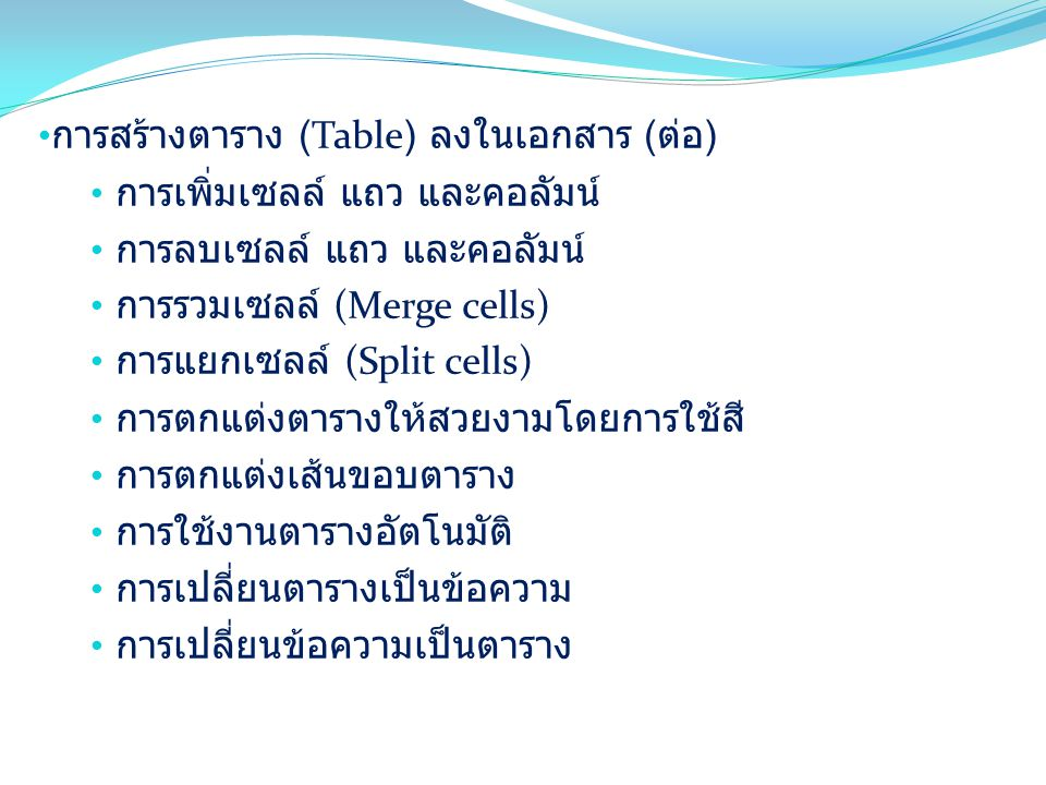 การสร้างตาราง (Table) ลงในเอกสาร (ต่อ)
