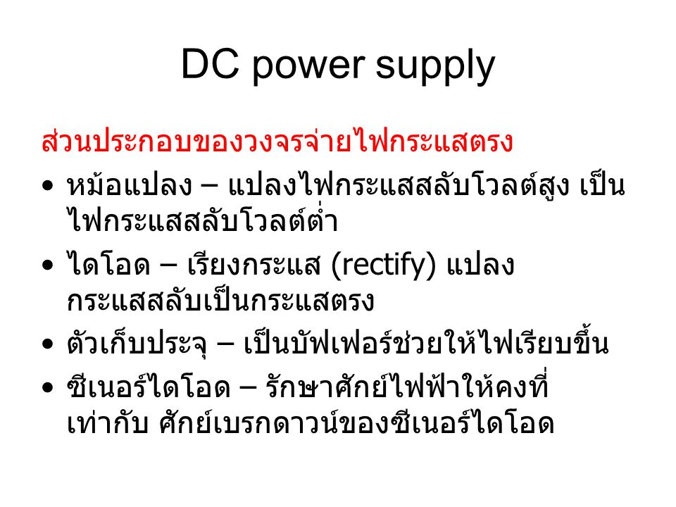 DC power supply ส่วนประกอบของวงจรจ่ายไฟกระแสตรง