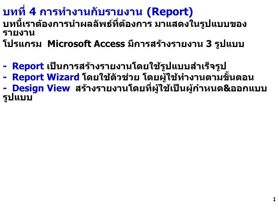 บทที่ 4 การทำงานกับรายงาน (Report)