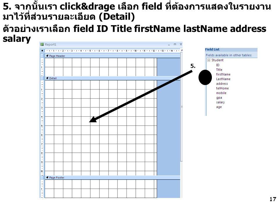 ตัวอย่างเราเลือก field ID Title firstName lastName address salary