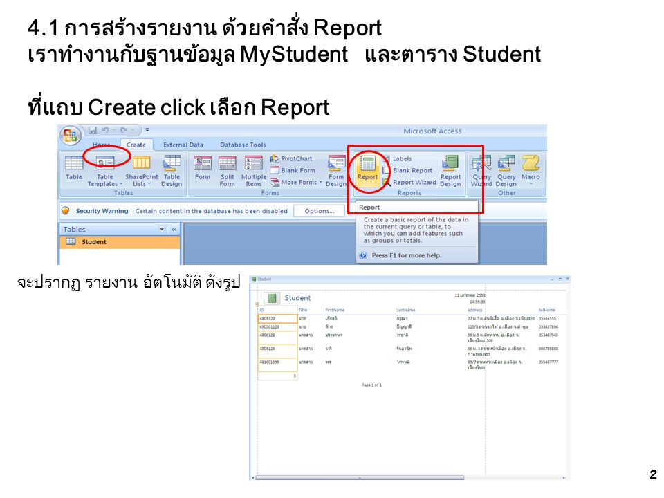 4.1 การสร้างรายงาน ด้วยคำสั่ง Report