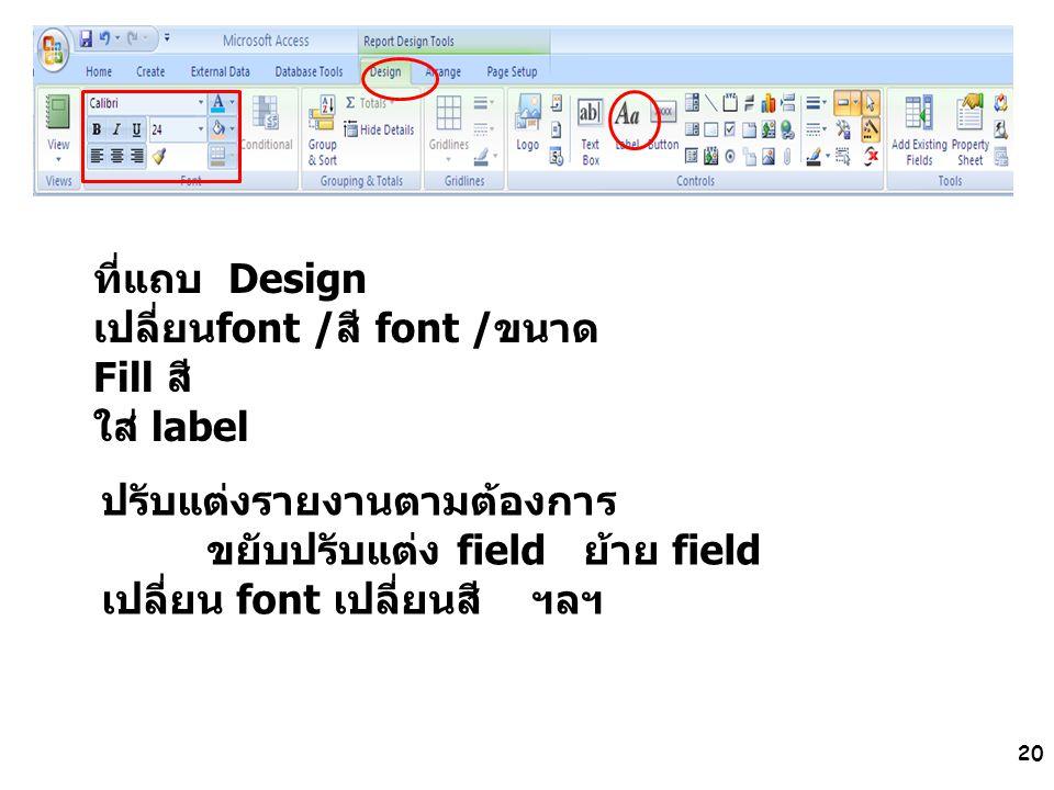 ที่แถบ Design เปลี่ยนfont /สี font /ขนาด. Fill สี ใส่ label.