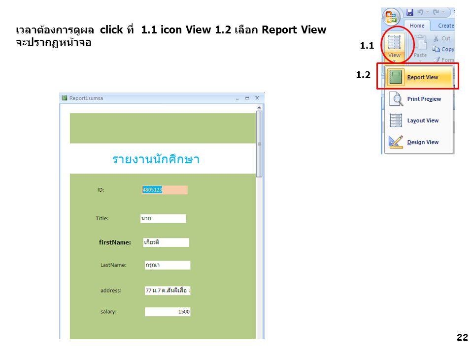 เวลาต้องการดูผล click ที่ 1. 1 icon View 1