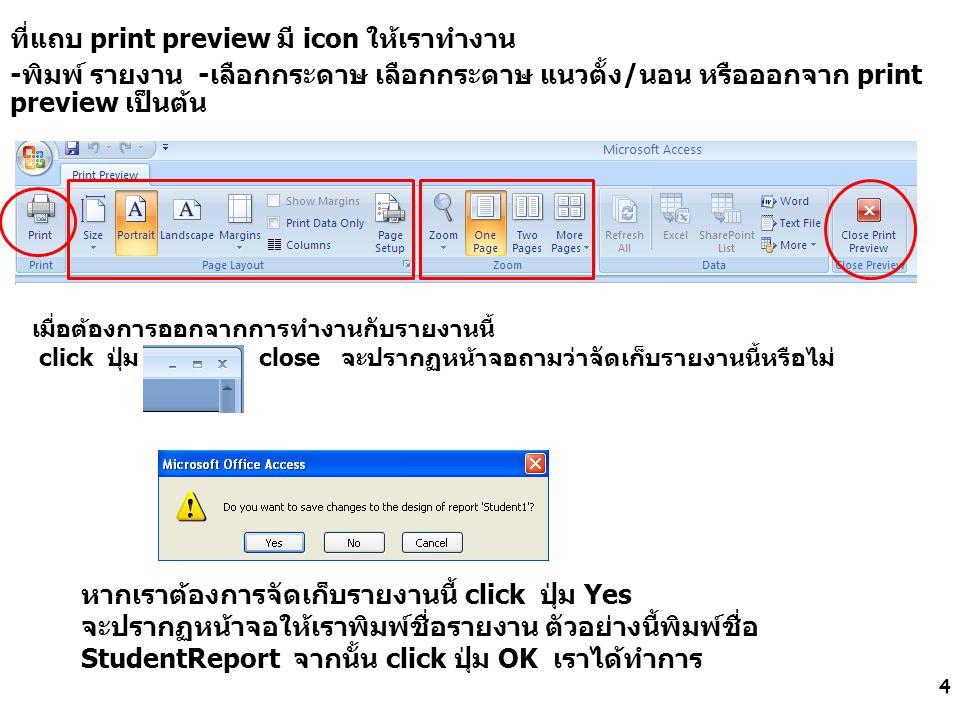 ที่แถบ print preview มี icon ให้เราทำงาน