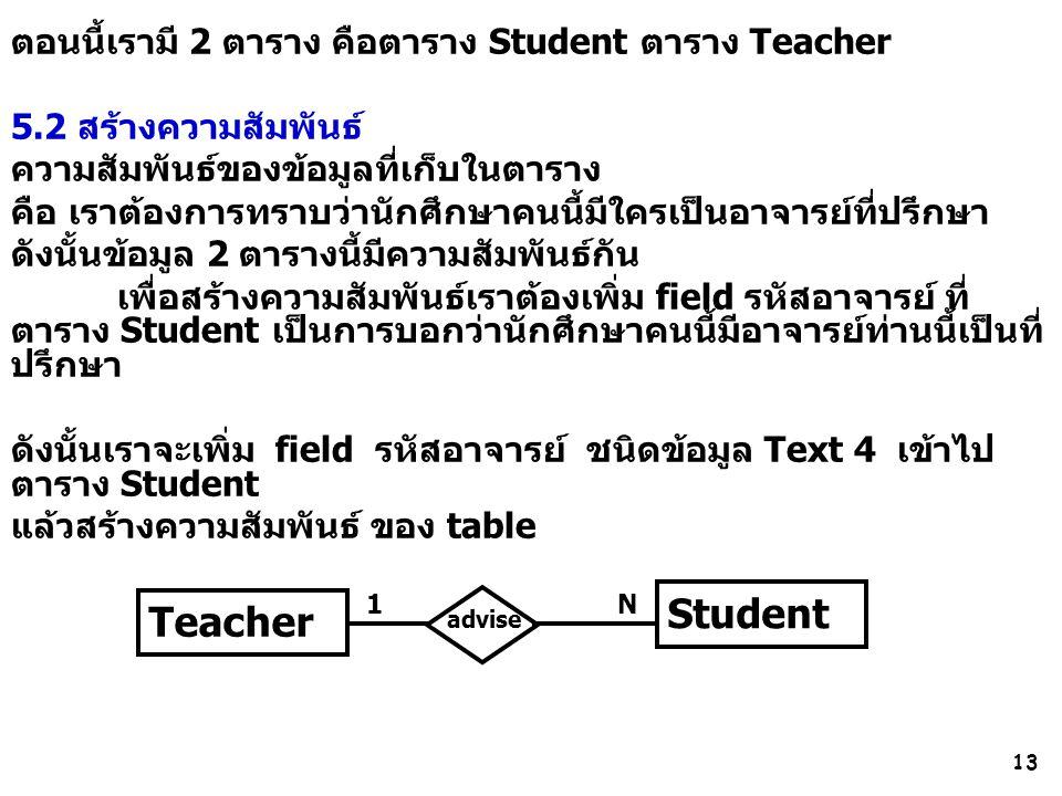 Student Teacher ตอนนี้เรามี 2 ตาราง คือตาราง Student ตาราง Teacher