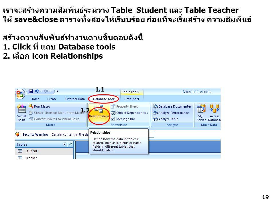 เราจะสร้างความสัมพันธ์ระหว่าง Table Student และ Table Teacher