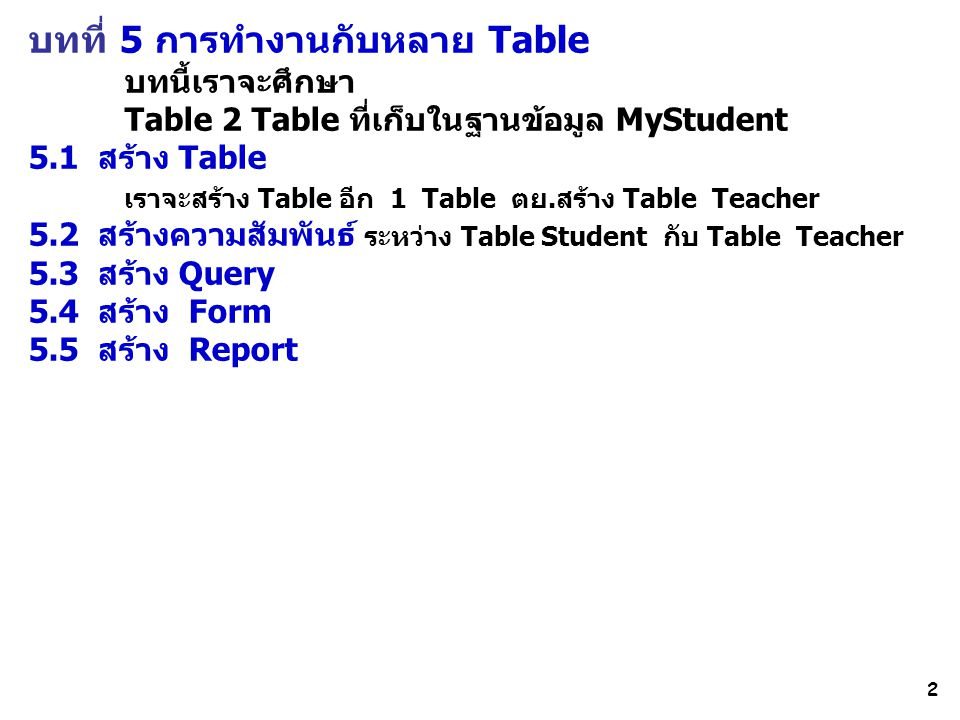 บทที่ 5 การทำงานกับหลาย Table