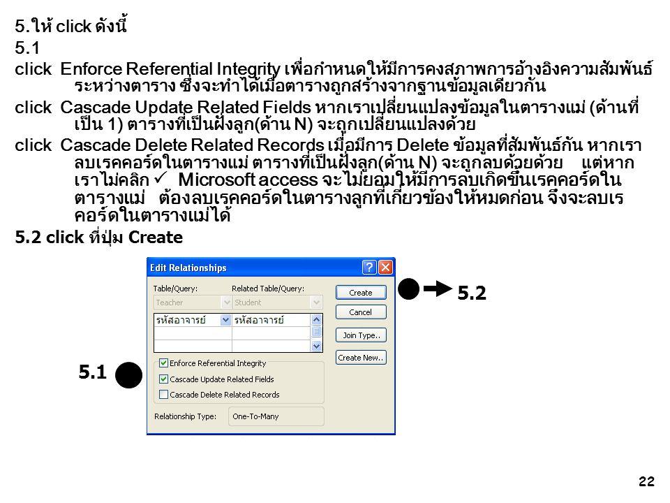 5.ให้ click ดังนี้ 5.1.