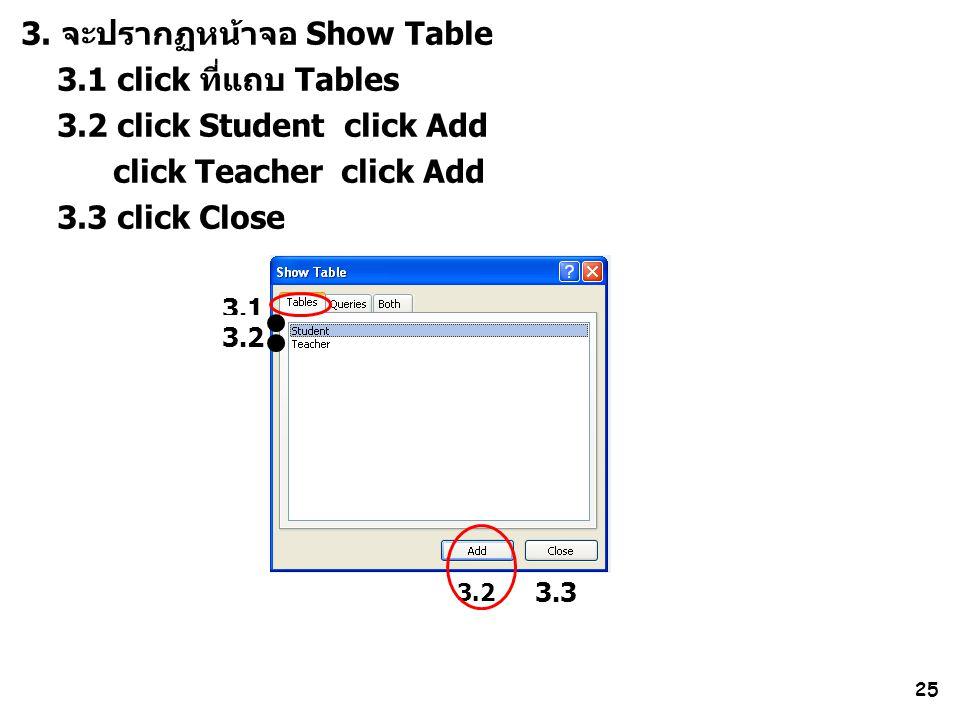 3. จะปรากฏหน้าจอ Show Table 3.1 click ที่แถบ Tables