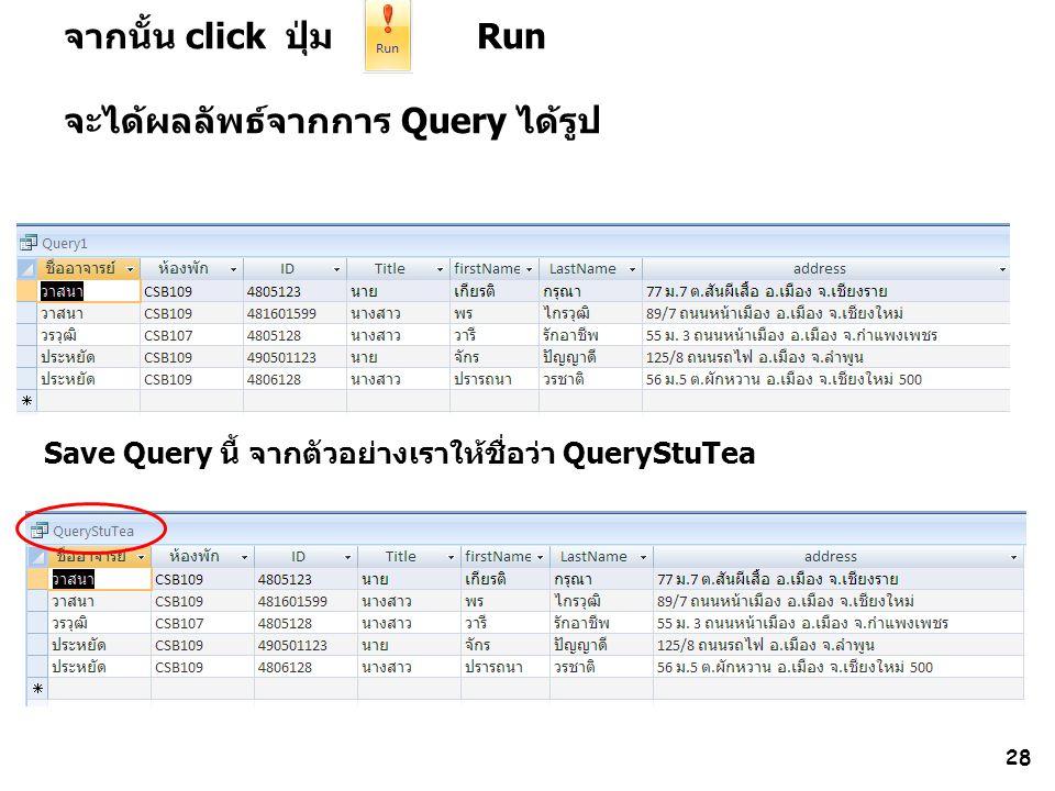 จากนั้น click ปุ่ม Run จะได้ผลลัพธ์จากการ Query ได้รูป