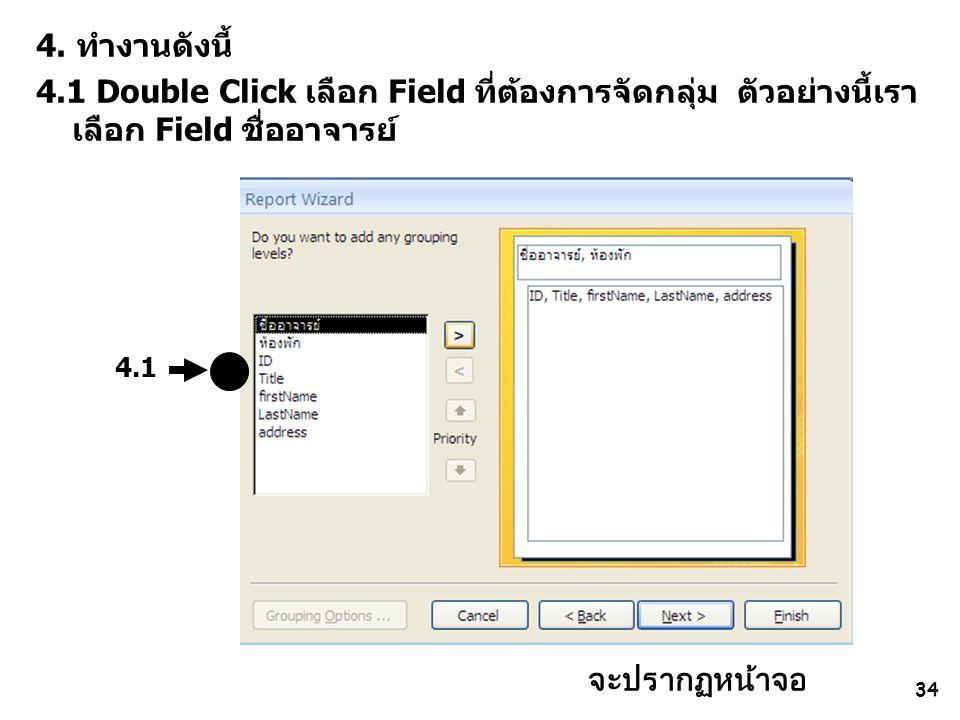 4. ทำงานดังนี้ 4.1 Double Click เลือก Field ที่ต้องการจัดกลุ่ม ตัวอย่างนี้เราเลือก Field ชื่ออาจารย์