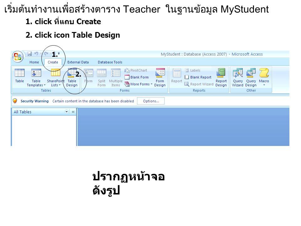 เริ่มต้นทำงานเพื่อสร้างตาราง Teacher ในฐานข้อมูล MyStudent