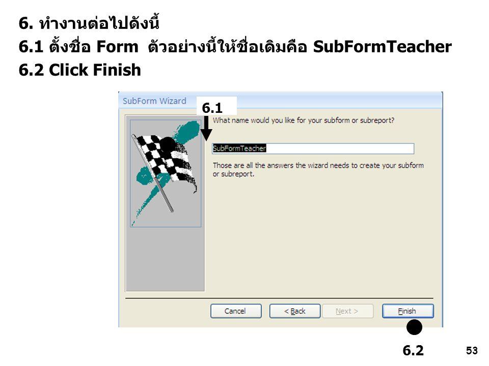 6.1 ตั้งชื่อ Form ตัวอย่างนี้ให้ชื่อเดิมคือ SubFormTeacher