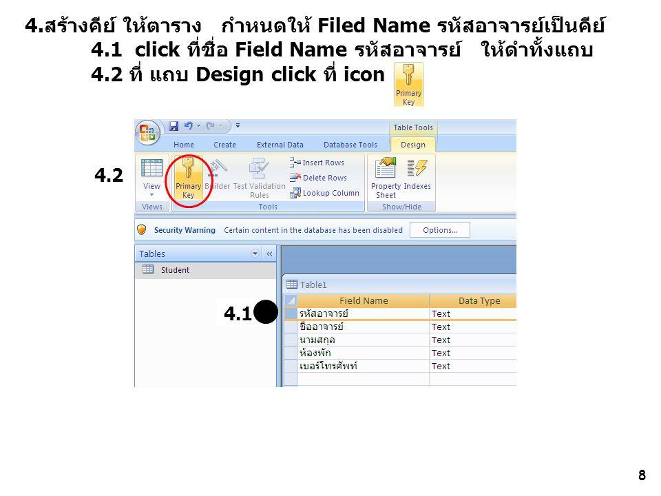 4.สร้างคีย์ ให้ตาราง กำหนดให้ Filed Name รหัสอาจารย์เป็นคีย์