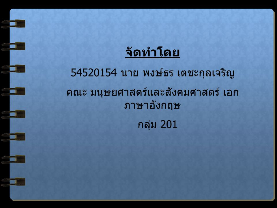 จัดทำโดย 54520154 นาย พงษ์ธร เตชะกุลเจริญ