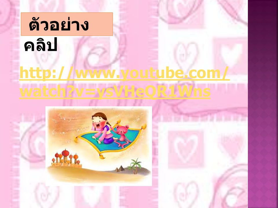 ตัวอย่างคลิป http://www.youtube.com/watch v=ysVHeQR1Wns