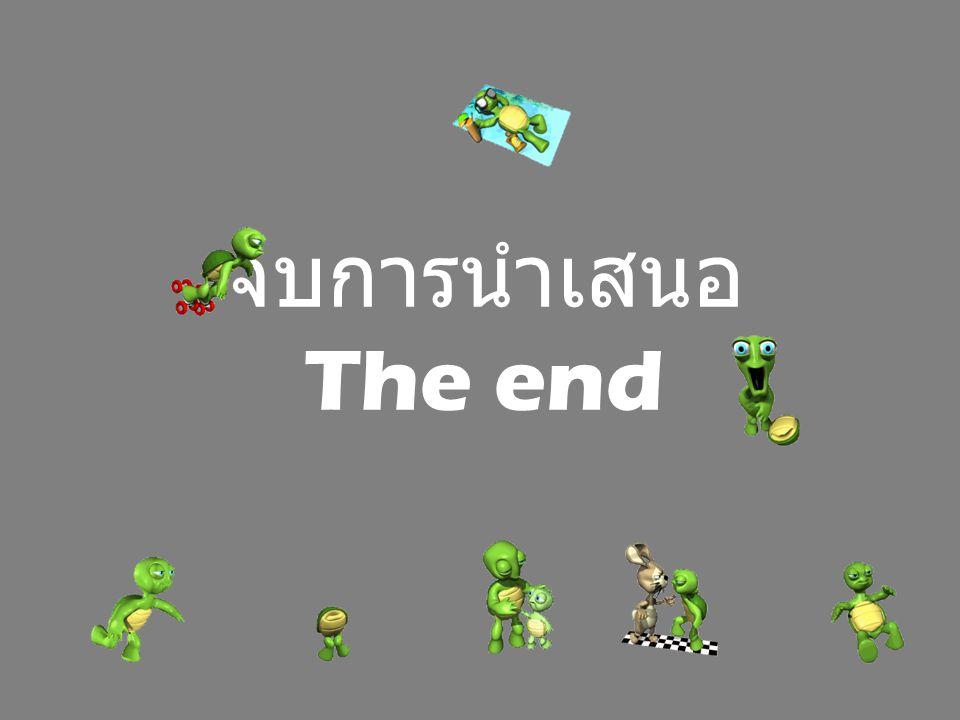 จบการนำเสนอ The end