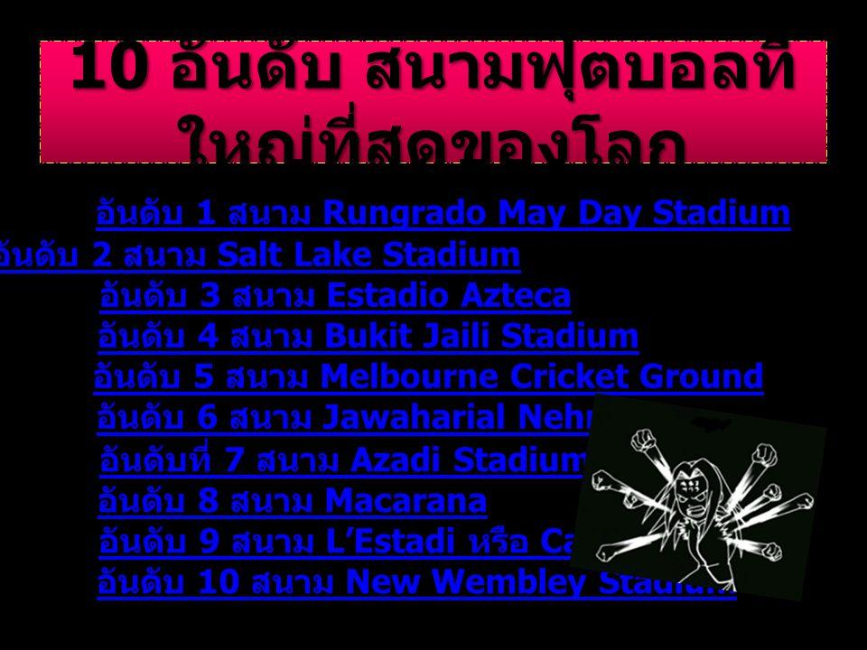 10 อันดับ สนามฟุตบอลที่ใหญ่ที่สุดของโลก