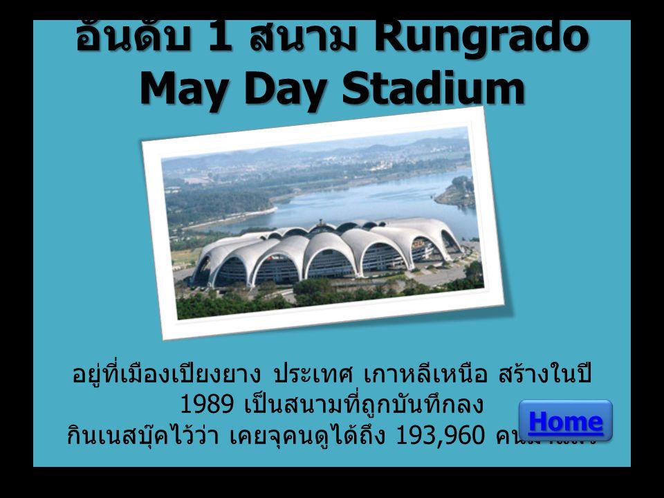 อันดับ 1 สนาม Rungrado May Day Stadium อยู่ที่เมืองเปียงยาง ประเทศ เกาหลีเหนือ สร้างในปี 1989 เป็นสนามที่ถูกบันทึกลง กินเนสบุ๊คไว้ว่า เคยจุคนดูได้ถึง 193,960 คนมาแล้ว