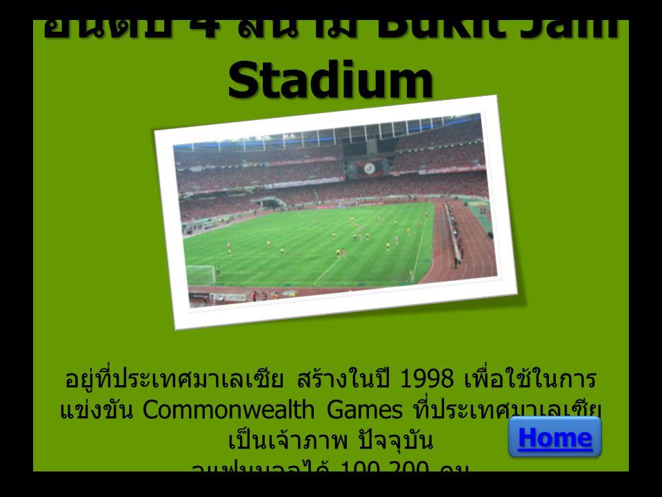 อันดับ 4 สนาม Bukit Jaili Stadium อยู่ที่ประเทศมาเลเซีย สร้างในปี 1998 เพื่อใช้ในการ แข่งขัน Commonwealth Games ที่ประเทศมาเลเซียเป็นเจ้าภาพ ปัจจุบัน จุแฟนบอลได้ 100,200 คน