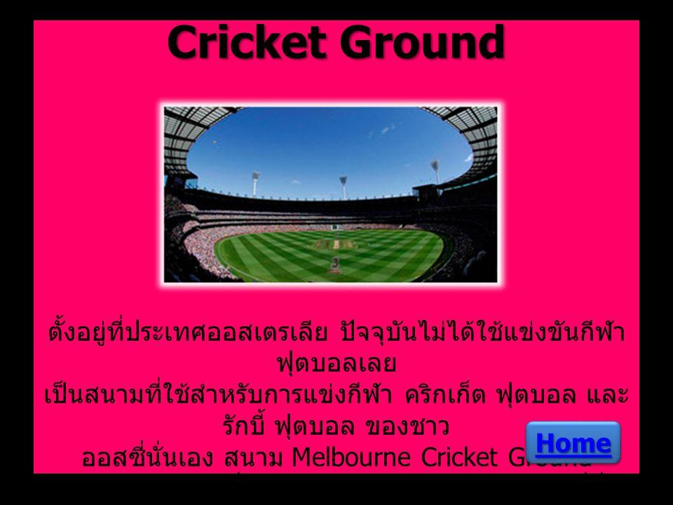 อันดับ 5 สนาม Melbourne Cricket Ground ตั้งอยู่ที่ประเทศออสเตรเลีย ปัจจุบันไม่ได้ใช้แข่งขันกีฬาฟุตบอลเลย เป็นสนามที่ใช้สำหรับการแข่งกีฬา คริกเก็ต ฟุตบอล และ รักบี้ ฟุตบอล ของชาว ออสซี่นั่นเอง สนาม Melbourne Cricket Ground สามารถจุแฟนๆ ที่มาดูการแข่งขันได้ถึง 100,000 ที่นั่ง