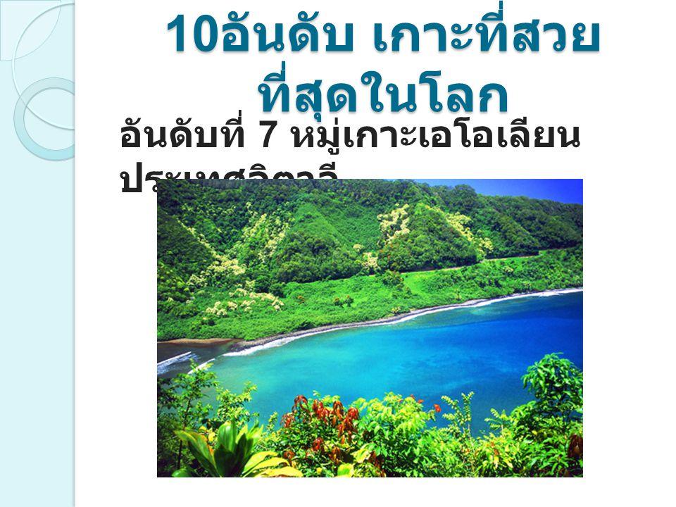 10อันดับ เกาะที่สวยที่สุดในโลก