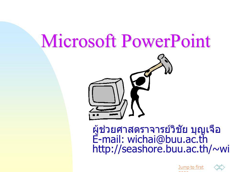 Microsoft PowerPoint ผู้ช่วยศาสตราจารย์วิชัย บุญเจือ